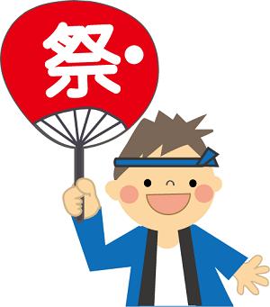 yosakoiソーラン祭り 日程