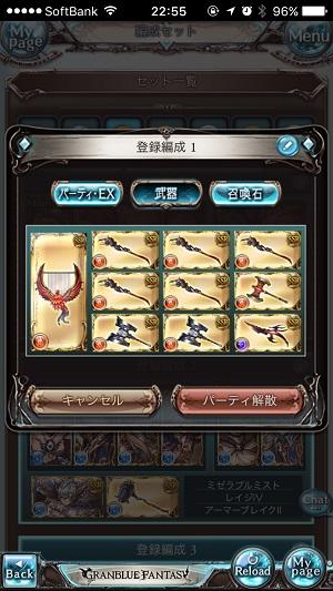 風神雷神 編成 武器