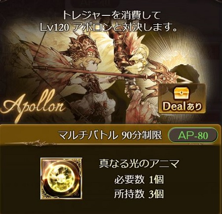 グラブル アポロン HL