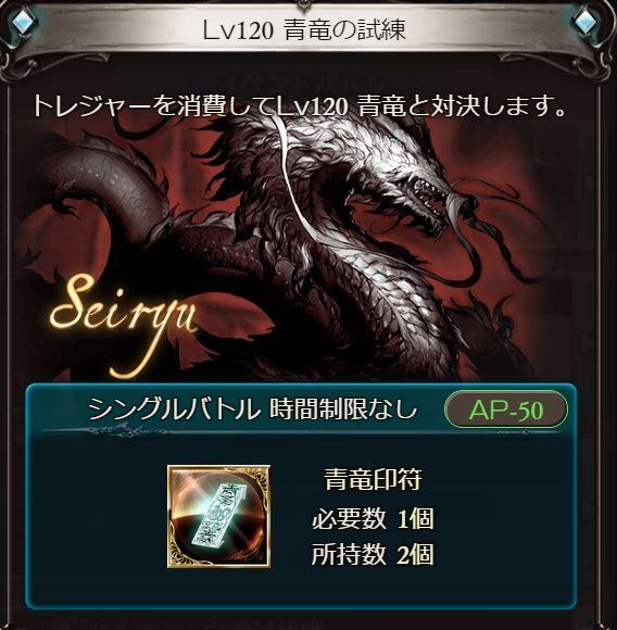 グラブル 青竜