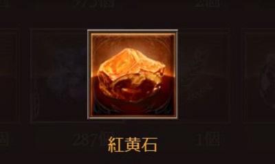 グラブル 紅黄石