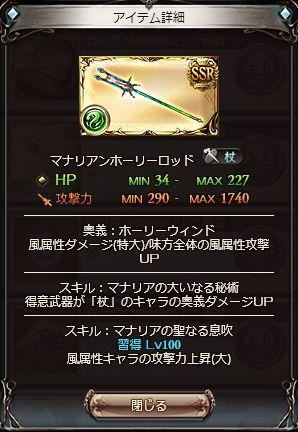 孤独の竜姫 SSR武器
