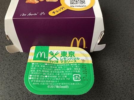 マック 東京レモンバジルマヨソース