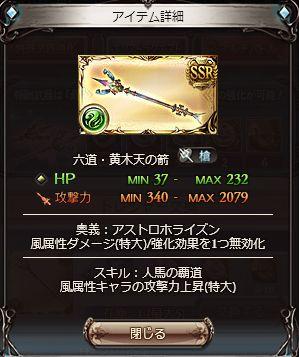 六道 黄木天の箭