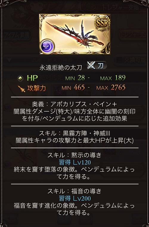 終末武器 マグナ 神石